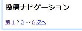 pagination_h2