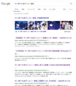 tyuuni_google_naver